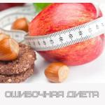 Ошибочная диета
