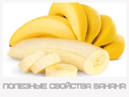 Poleznye svojstva banana