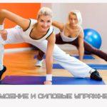 Похудение и силовые упражнения