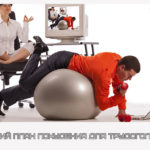 Летний план похудения для трудоголиков