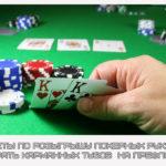 Советы по розыгрышу покерных рук: как играть карманных тузов на префлопе