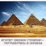 Египет своими глазами – погрузитесь в сказку!
