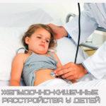 Желудочно-кишечные расстройства у детей