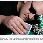 О важности самоконтроля в покере