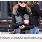 Тёплые куртки для женщин