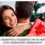 Как выбрать подарок на 8 марта для любимой девушки?