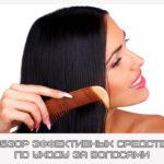 Обзор эффективных средств по уходу за волосами