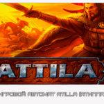 Игровой автомат Atilla (Атилла)