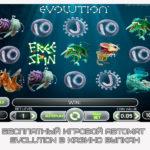 Бесплатный игровой автомат Evolution в казино Вулкан