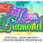 Слот Full Moon Diamond – приключение в полнолуние