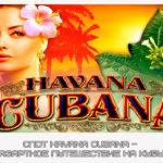 Слот Havana Cubana – азартное путешествие на Кубу