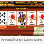 Игровой слот Lucky Drink