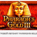 Игровой автомат Pharaon's Gold III