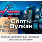 Игра в бесплатные игровые автоматы Вулкан