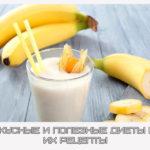 Вкусные и полезные диеты и их рецепты