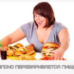 Плохо переваривается пища