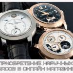 Приобретение наручных часов в онлайн магазине. Преимущества и особенности выбора
