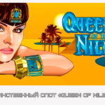 Таинственный слот «Queen of Nile 2» в Вулкан казино