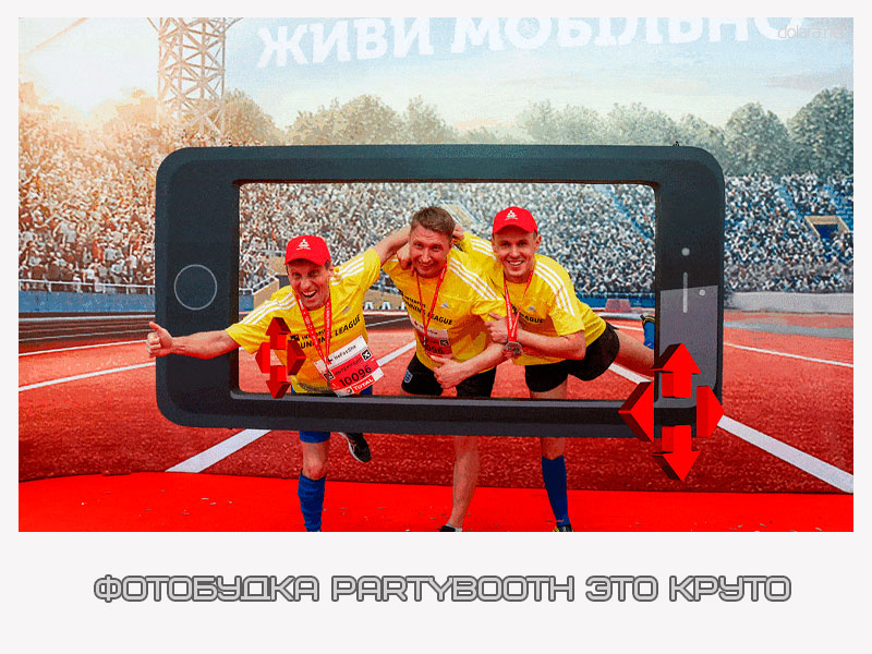 Фотобудка PartyBooth