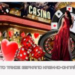 Что такое зеркало казино-онлайн «Azino»?