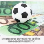 Ставки на футбол на сайте букмекера Betcity