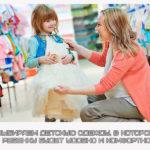 Выбираем детская одежду, в которой ребенку будет удобно и комфортно