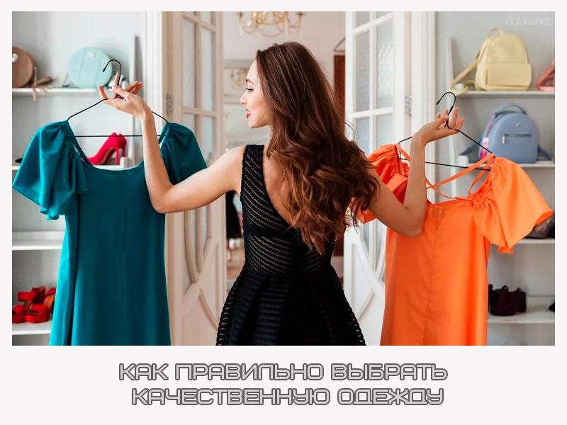 Как правильно выбрать качественную одежду