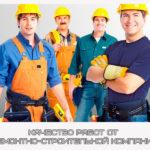 Гарантия на качество работ от ремонтно-строительной компании в Одессе: stroyhouse.od.ua