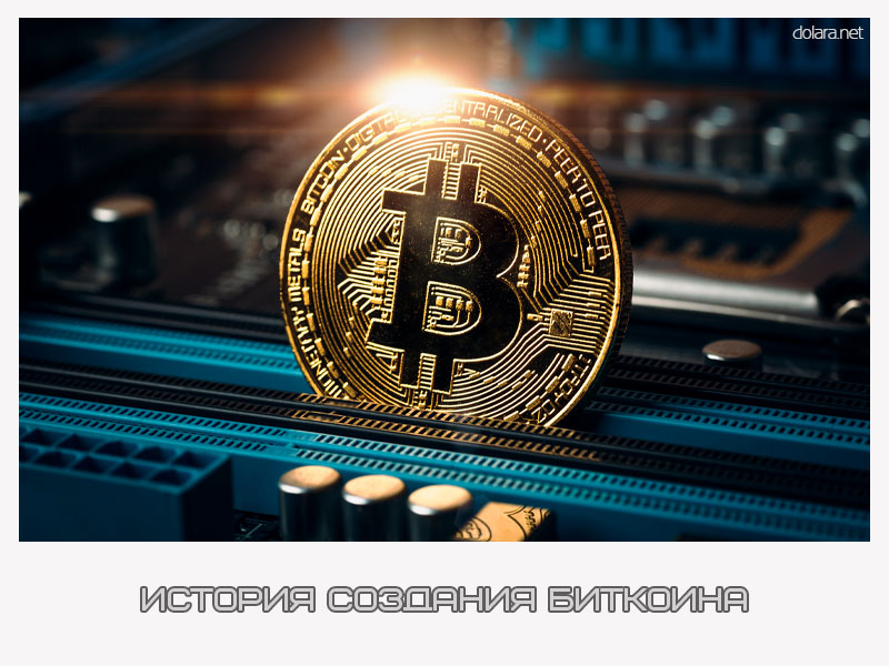 История создания биткоина