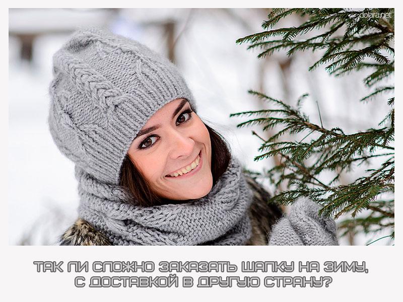 заказать шапку на зиму,
