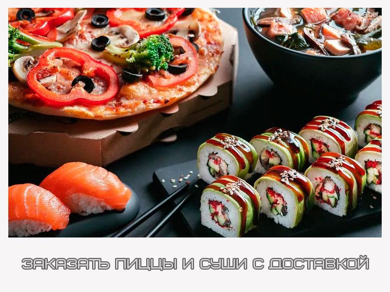 Заказать пиццы и суши с доставкой