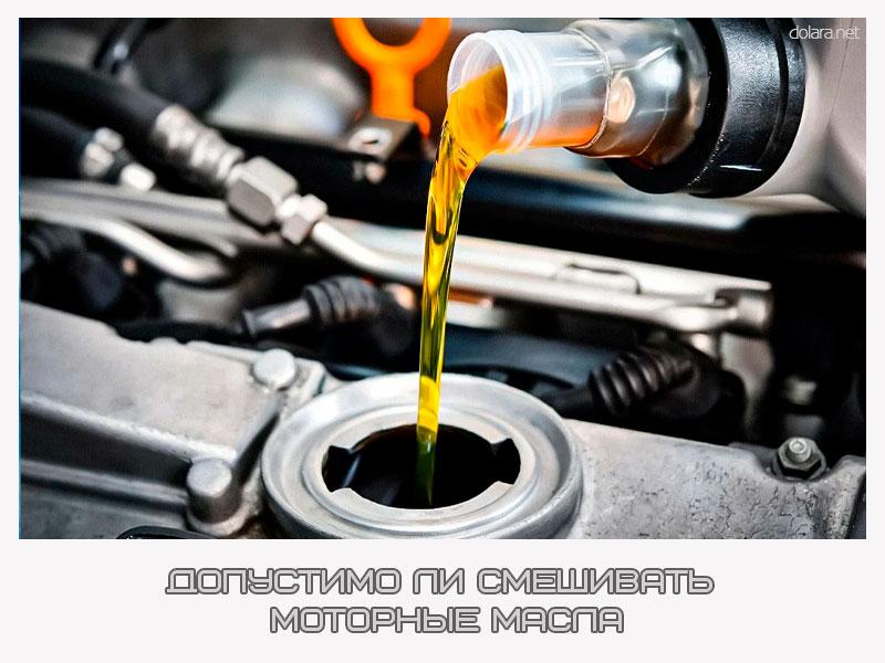 Допустимо ли смешивать моторные масла