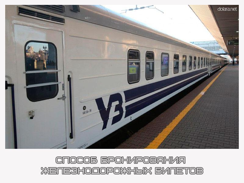 Способ бронирования железнодорожных билетов